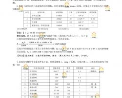 17年��饪荚�之�荷�算�c�荷分�案例真�}(PDF格式)22P