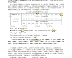 18年��饪荚�之安全案例真�}(PDF格式)22P