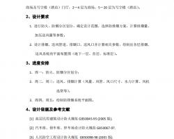 二十�泳C合�窍�防工程防排���n程�O��算��(PDF格式)45P