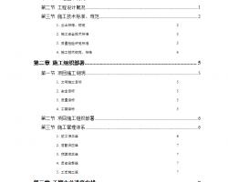 污水�理�S工程(安�b部分)施工方案模板 66P