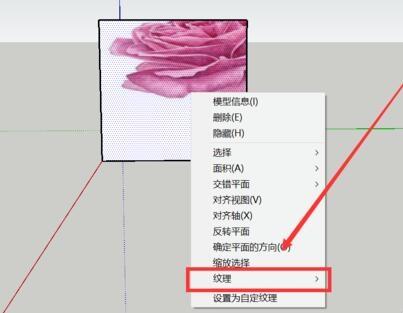 SU软件精确控制贴图位置的方法总结