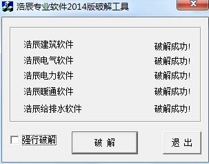 广泉浩辰2014全系列破解器