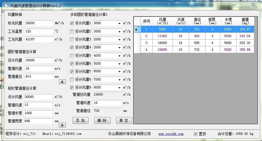 风量风速管道设计计算器