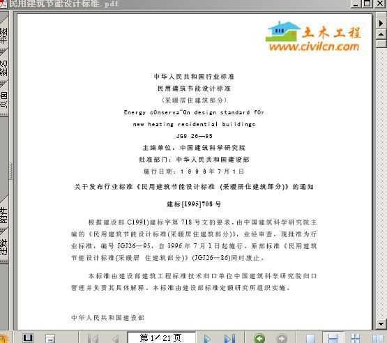 JG9 26—95 民用香港六合开奖直播节能设计标准(采暖居住香港六合开奖直播部分)