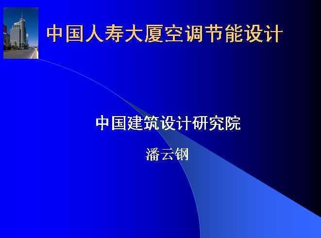中国人寿大厦空调节能大润发娱乐游戏