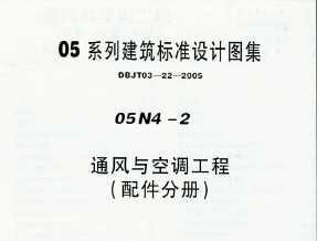 05系列香港六合开奖直播标准设计图集-05N4-2通风与空调(配件分册)
