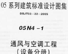 津05N4-1 通风与空调工程图集