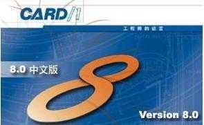 CARD/1土木工程概论