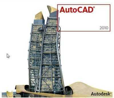 AutoCad 2010 中文版适用教程