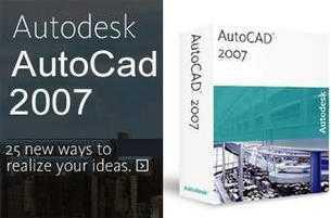 AutoCAD 2007中文版标准教程