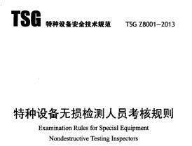 TSG Z8001-2013 特种设备无损检测人员考核规则