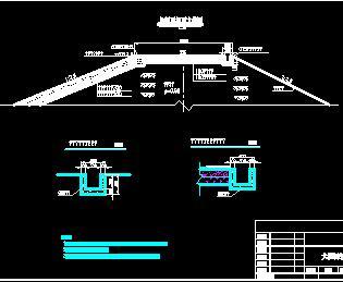 小(二)型水库除险加固工程施工图纸