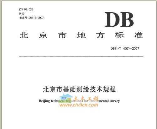 DB11/T407-2007 北京市基础测绘技术规程