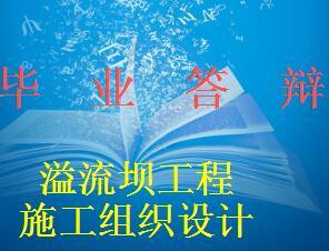 水利水电工程毕业设计答辩讲义