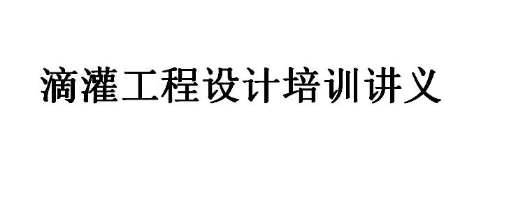 滴灌工程�O�培��v�x