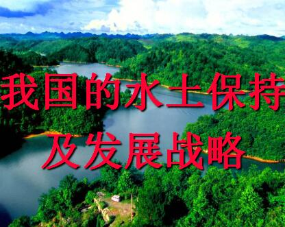 我国的水土保持及发展战略