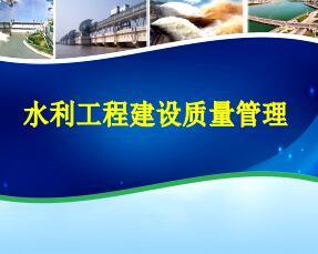 水利工程建设质量管理培训课件