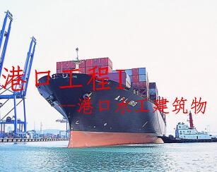 《港口水工建筑物》1到5章教学课件