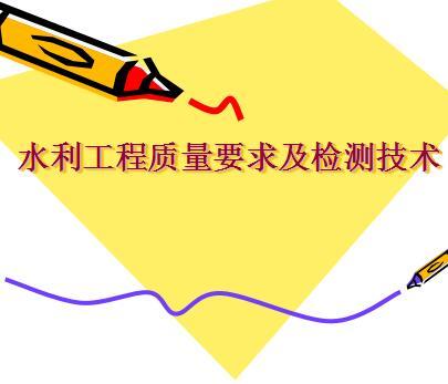 水利工程质量检测技术培训讲义