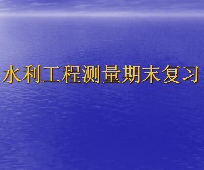 水利工程�y量期末�土�教�W�n件
