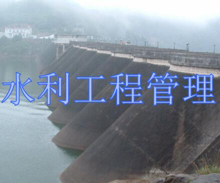 《水利工程管理及水库控制运用》教学课件
