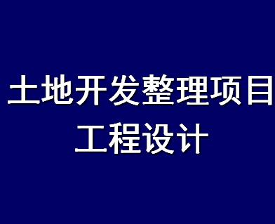 土地�_�l整理�目工程�O�教�W�n件