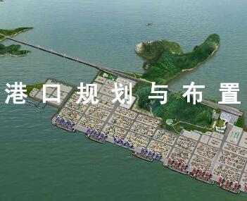 《港口规划与布置》教学课件(pdf)