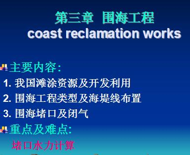 《海岸工程之围海工程》教学课件