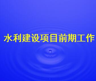 《水利建设项目前期工作》培训讲义