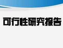 水利豪门娱乐网可研报告及初设报告编制范本