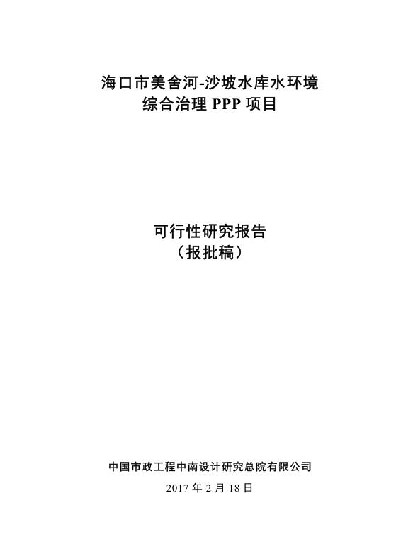 水库水环境综合zhi理PPP项目可行性研究报gao(报pigaoPDF格shi)859P