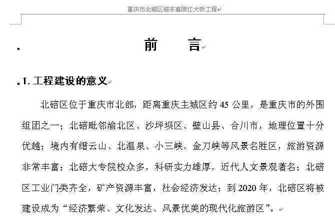 重庆北碚桥梁水土保持方案