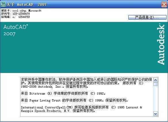 AutoCAD2007 ��w中文版