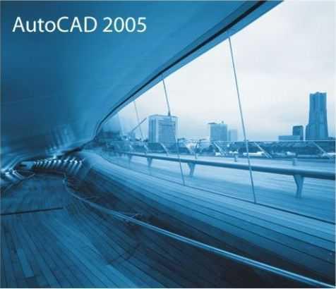 AutoCAD 2005 简体中文版
