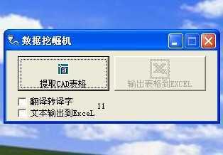 CAD软件提取小表格免费下载-CAD相关cadexcel自动v软件图片
