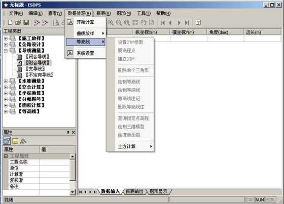 工程测量数据处理系统 V4.01