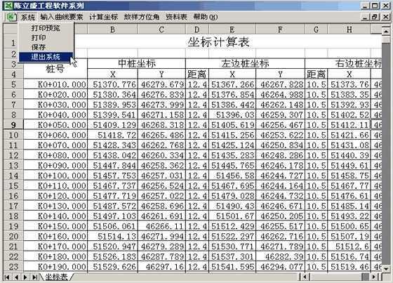 公路测量放样程序