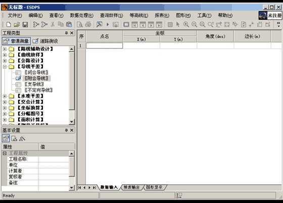 esdps 测量软件