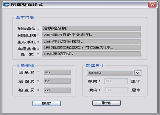 SMAP2004测绘软件 for AutoCAD2004