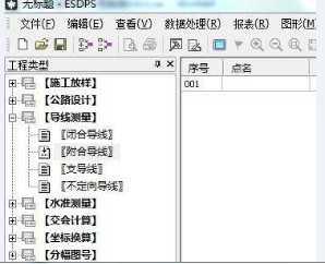 工程测量数据处理系统V4.0