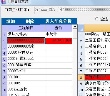 AA水利软件演示
