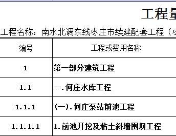 水利造价分析系统V1.008
