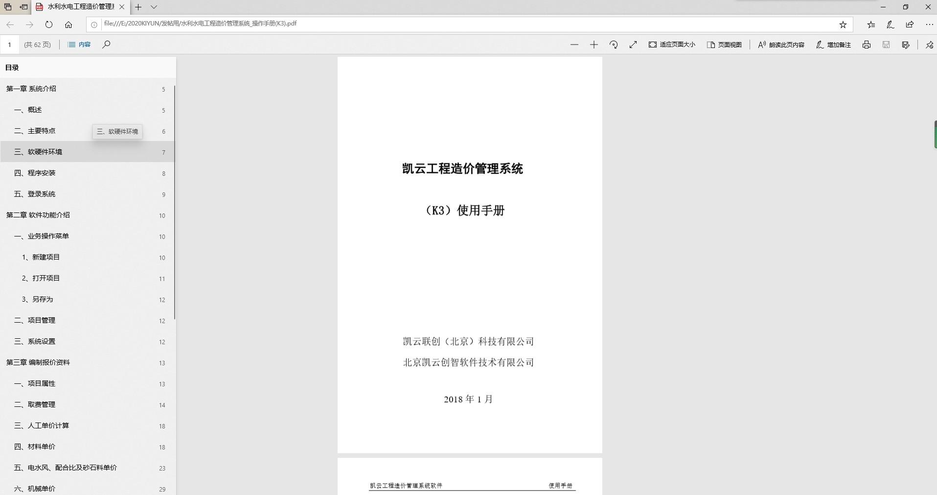 凯云水利水电造价软件操作手册