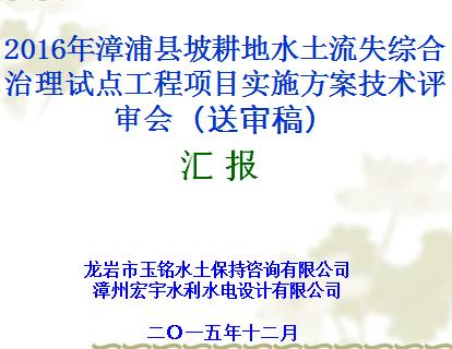 2015年坡耕地综合治理试点工程汇报