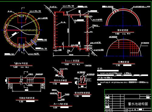 各种水工结构施工图