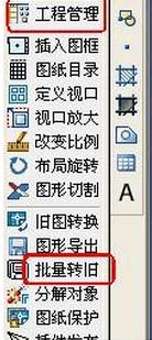 天正CAD图纸解决广联达后空白或缺失的导入虎式图纸图片