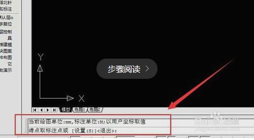 天正cad中软件标注用?栏量钢筋算坐标v软件cad哪里识选项在图图片