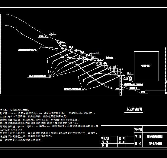 某县职教中心后山滑坡治理施工方案附施工图
