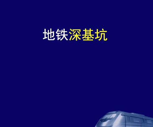 地�F深基坑支�o�O��c施工技�g培��v�x