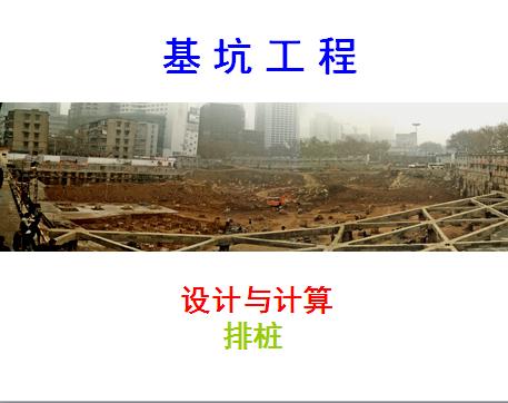 基坑工程排桩设计与计算培训讲义